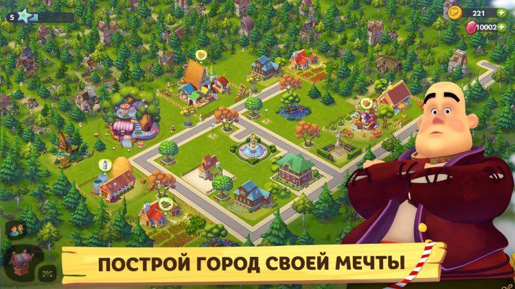 Сказочный город