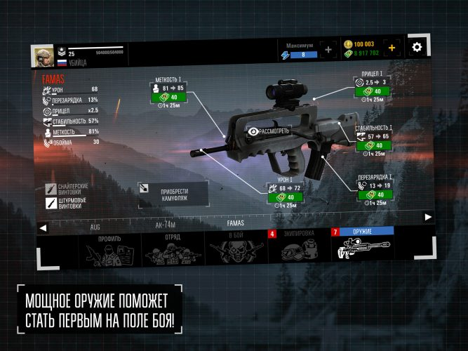 Битва снайперов